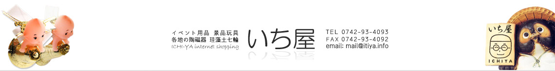 いち屋.com