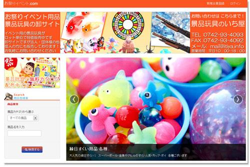 お祭りイベント.com