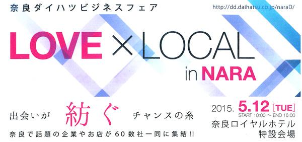 奈良で話題の企業やお店が60数社一同に集結!