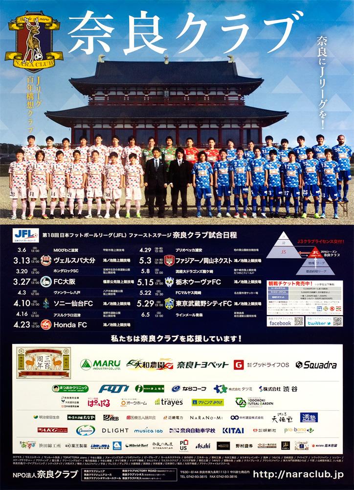 奈良クラブポスター