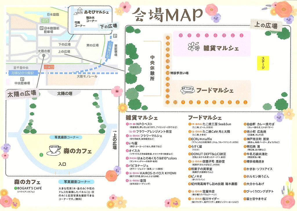 マママルシェ会場マップ