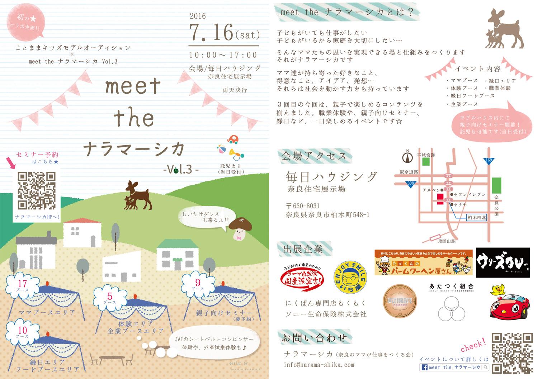 meet the ナラマーシカ vol.3 案内