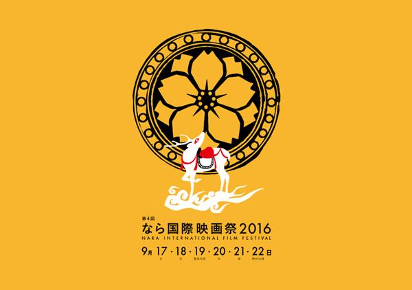 奈良国際映画祭2016バナー