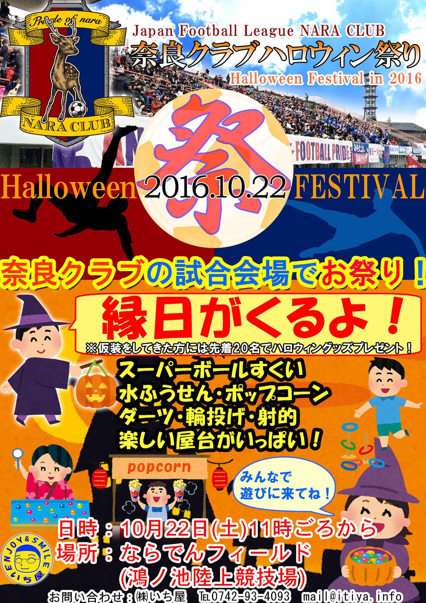 奈良クラブ祭り 縁日が来るよ