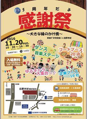奈良Facebook交流会2016