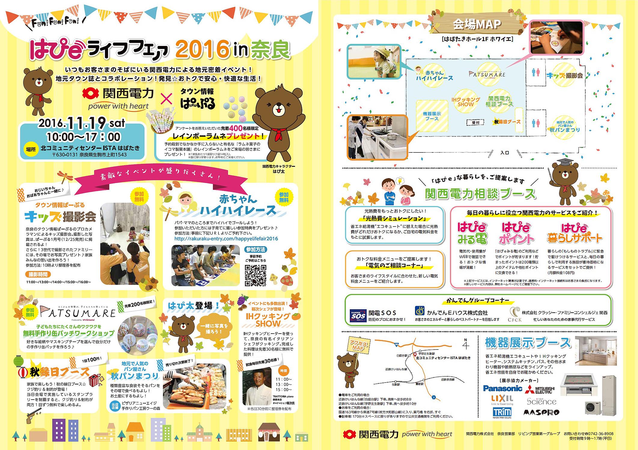 はぴe ライフフェア 2016 in 奈良