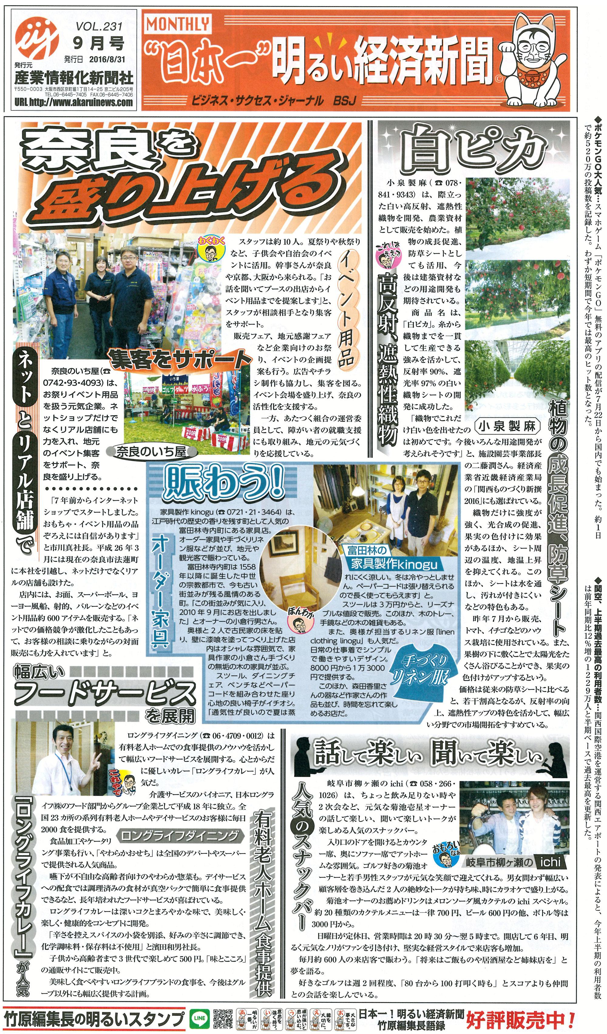 日本一明るい経済新聞 2016年9月号