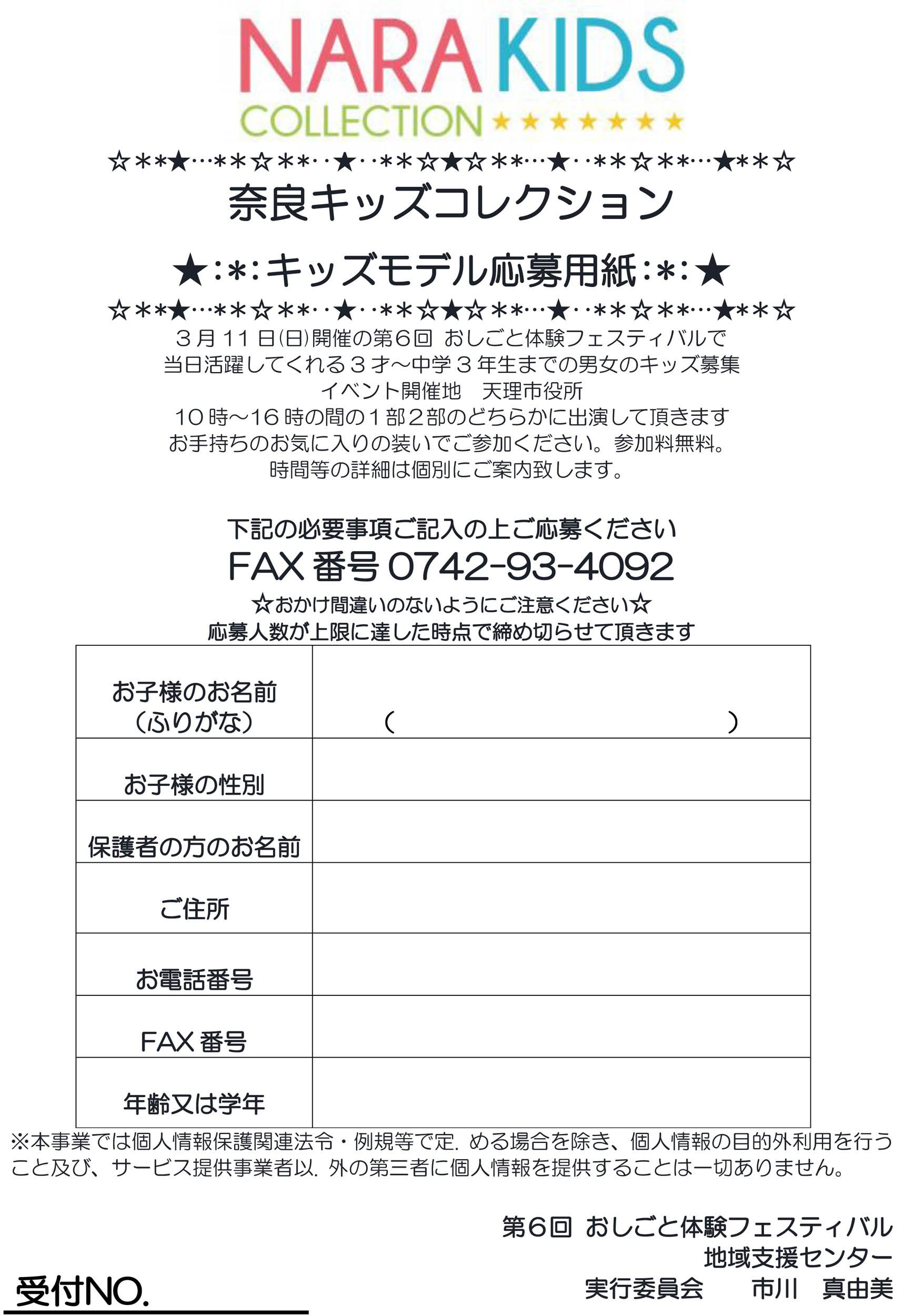 奈良キッズコレクション申し込み用紙
