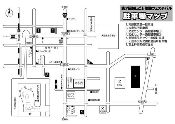 無料駐車場マップ