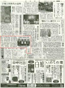 2017年1月20日奈良新聞様