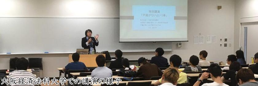 大阪経済法科大学での講演の様子