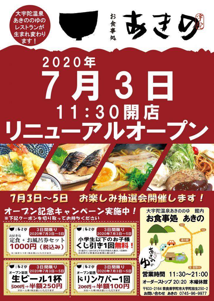 お大宇陀温泉あきののゆのレストランが2020年7月3日リニューアルオープン