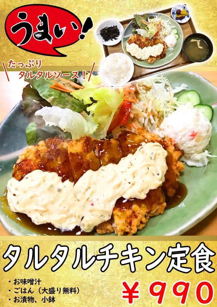 タルタルチキン定食